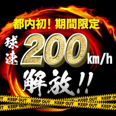 200km解放