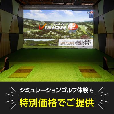シミュレーションゴルフ体験を特別価格でご提供