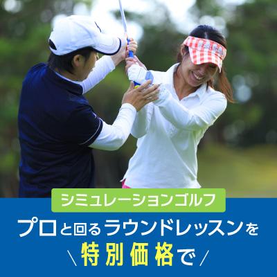 シミュレーションゴルフ プロと回るラウンドレッスンを特別価格で
