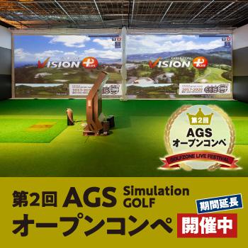 第2回AGSオープンコンペ開催